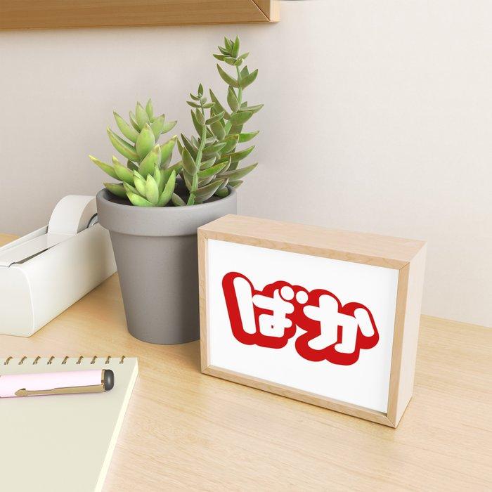 BAKA ばか / Fool in Japanese Hiragana Script Framed Mini Art Print