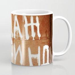 Mongolian red door Coffee Mug