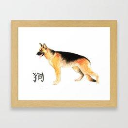 CHINESE ZODIAC (Dog)  Framed Art Print