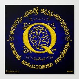 Joshua 24:15 - (Gold on Blue) Monogram Q Canvas Print