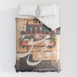 Damascus (Capital of syria) Comforters