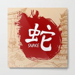 Japanese kanji - Snake Metal Print