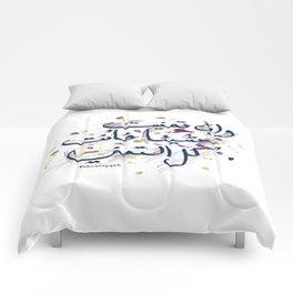 أنت كل التمني Comforters