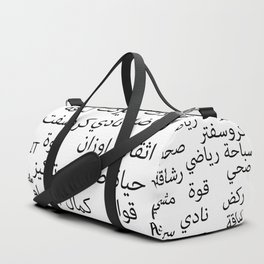 Gym Arabic English Duffle Bag
