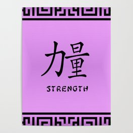 """Symbol """"Strength"""" in Mauve Chinese Calligraphy Poster"""