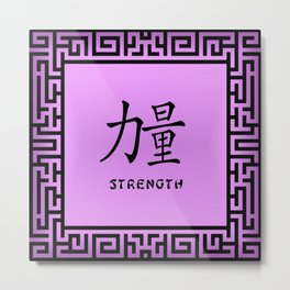 "Symbol ""Strength"" in Mauve Chinese Calligraphy Metal Print"