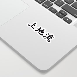 Uechi Ryu (Style of Karate) Sticker