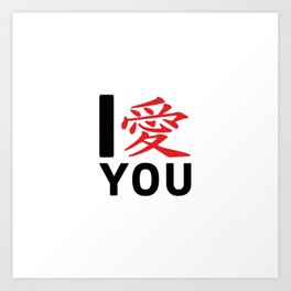 I love you in Japanese #society6 #decor #buyart #artprint Art Print
