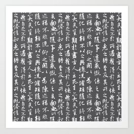 Ancient Chinese Manuscript // Charcoal Art Print