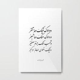 "Ali Bin Abi Taleb Quote ""على بن أبي طالب"" Arabic calligraphy. Metal Print"