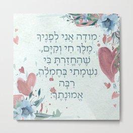 Hebrew Morning Prayer Modeh Ani Art for Girls Metal Print