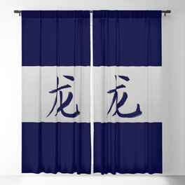 Chinese zodiac sign Dragon blue Blackout Curtain