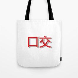 oral sex Tote Bag