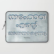 Psalm 23:1 (3D-Blue&White) Laptop Sleeve