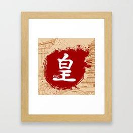 Japanese kanji - King Framed Art Print
