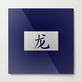 Chinese zodiac sign Dragon blue Metal Print