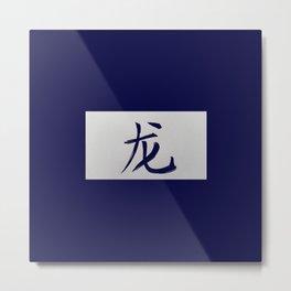 Chinese zodiac sign Dragon blue Metal Print