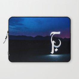 Love, Hubb (Arabic) Light Calligraphy Laptop Sleeve