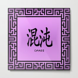 """Symbol """"Chaos"""" in Mauve Chinese Calligraphy Metal Print"""