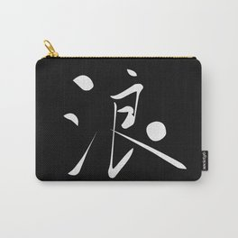 GO HOG WILD - Chinese character handwriting Carry-All Pouch