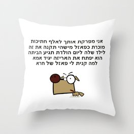 "Dialog with the dog N24 - ""Puzzle"" Throw Pillow"