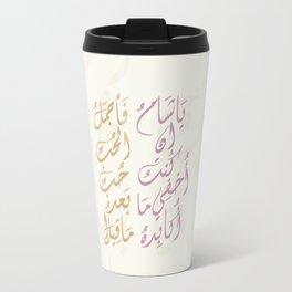 Sham Travel Mug