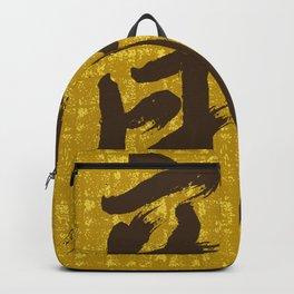 Calligraphy_Dragon03 Backpack