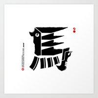 馬 / horse Art Print
