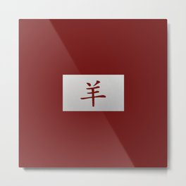 Chinese zodiac sign Goat red Metal Print