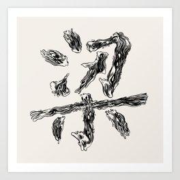 Liang Art Print