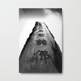 A path to heaven Metal Print