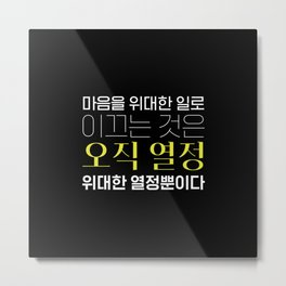 Only passions, Great Passions, Can elevate the soul to great things. Korean typography Metal Print