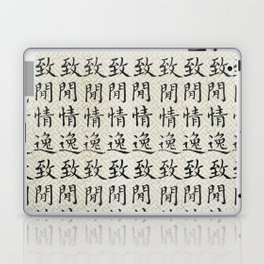 Chinese calligraphy-leisurely, relaxed Laptop & iPad Skin