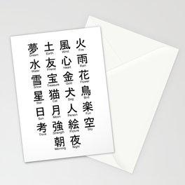 Japanese Alphabet Writing Logos Icons Stationery Cards