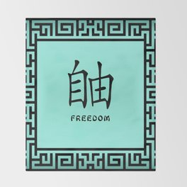 """Symbol """"Freedom"""" in Green Chinese Calligraphy Throw Blanket"""