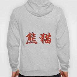 Chinese characters of Panda Hoody