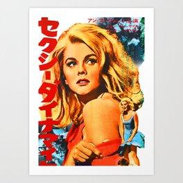 retro moviere post Art Print