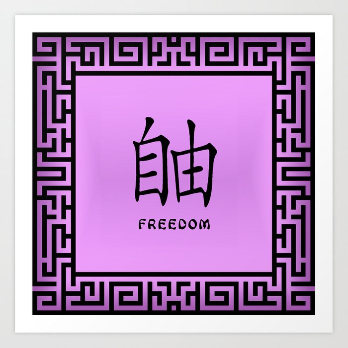 Symbol Freedom In Mauve Chinese Calligraphy Art Print By