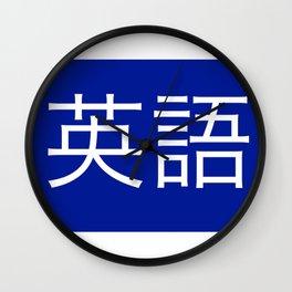 Leggo My Eigo Wall Clock