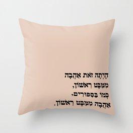 Love at first sight (hebrew) אהבה ממבט ראשון Throw Pillow