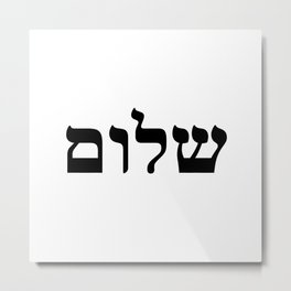 SHALOM - Peace in Hebrew Metal Print