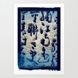 Screen China Art Print
