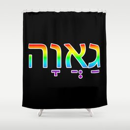 Pride in Hebrew Shower Curtain