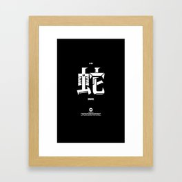 蛇 / snake Framed Art Print