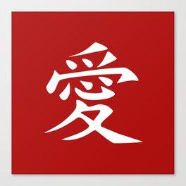 The word LOVE in Japanese Kanji Script - LOVE in an Asian / Oriental style writing. White on Red Canvas Print