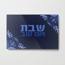 Blue Shabbat veYomtov Jewish Holidays & Sabbath Art Metal Print