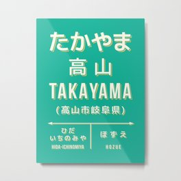 Vintage Japan Train Station Sign - Takayama Gifu Green Metal Print