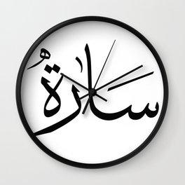 Sara Wall Clock