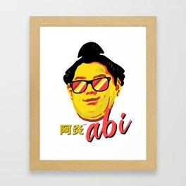 """Sumo Wrestler """"Abi"""" Rikishi 阿炎 政虎 Framed Art Print"""