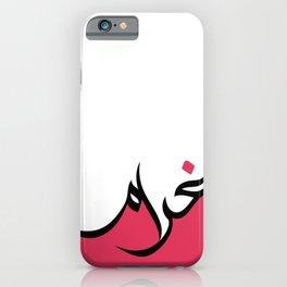gharam arabic word iPhone Case